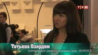 ''Эгопласт'' на выставке ''Аква-Терм-2010''