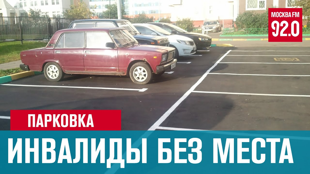 Инвалиды III группы лишатся бесплатной парковки - Москва FM