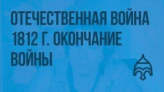 Отечественная война 1812 г. Окончание войны. Видеоурок по истории России 8 класс