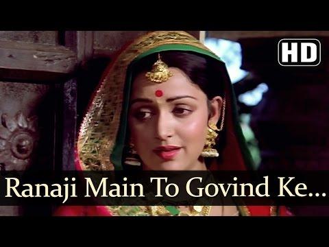 Rana Ji Mai To Govind Ke Gun (HD) - Meera Songs - Hema Malini - Vinod Khanna - Vani Jairam