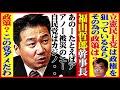立憲民主党幹事長の福山哲郎議員:しれっと嘘をつき、党の政策さえ無いことを露呈