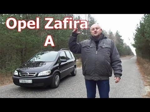 Опель Зафира А, Видеообзор, тест-драйв. Минивэн первого поколения (кузов F75, 1999-2005гг.)