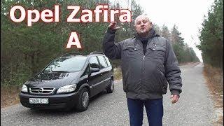 Опель Зафира А, Видеообзор, тест-драйв. Минивэн первого поколения (кузов F75, 1999-2005гг.)(Видео о Opel Zafira A(1), минивэн за 200 000-300 000рублей или 4000-6000$. Опель Зафира А(первого поколения), изучаем, обсуждаем..., 2016-11-16T20:42:50.000Z)