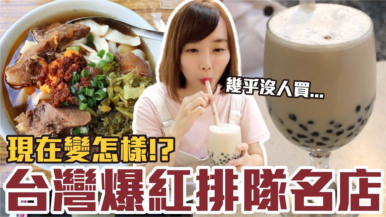 【那些年必吃#16】台灣曾經爆紅的排隊名店!重新開箱居然變這樣!?(建宏牛肉麵、便所、小歇泡沫紅茶店、愛爾蘭瘋薯)