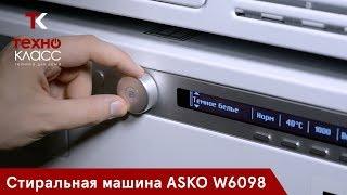Обзор на стиральную машину Asko W6098