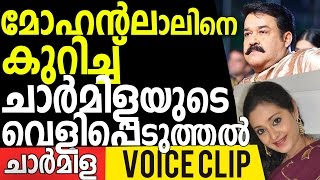 charmila about mohanlal and his behaviour charmila voice clip