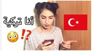 أنا تركية ؟!؟ 😳🇹🇷 || موقف جدًا محرج 😭 ( أسئلة و أجوبة ) || Life As Sara