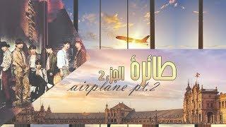 [ Arabic Sub / نطق ] BTS - Airplane Pt.2