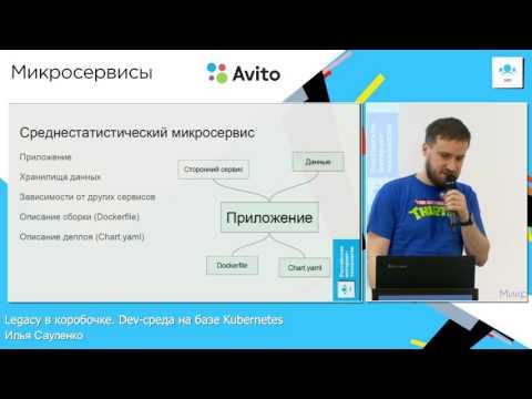 Legacy в коробочке. Dev-среда на базе Kubernetes | Илья Сауленко