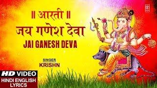 जय गणेश देवा I गणेश जी की आरती I Jai Ganesh Deva I Ganesh Aarti I Hindi English lyrics