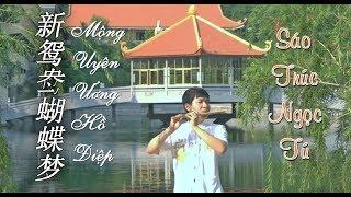Mộng Uyên Ương Hồ Điệp | 新鸳鸯蝴蝶梦 | MV Sáo Trúc Ngọc Tú