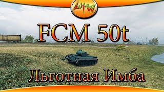 FCM 50t Льготная Имба ~World of Tanks~