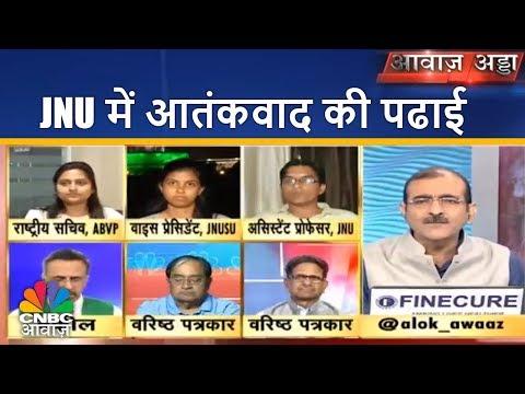 Awaaz Adda   JNU में आतंकवाद की पढाई   Islamic Terrorism   CNBC Awaaz