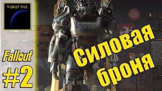 Fallout 4 2 Силовая броня