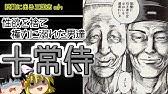 宦官 チベット