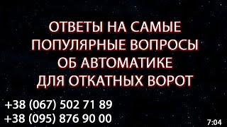 Автоматика для откатных ворот (приводы) – как выбрать и купить, по выгодной цене(Надежная автоматика откатных ворот – как купить по выгодной цене http://www.novi-vorota.com.ua/avtomatika-otkatnih-vorot.html Мы..., 2014-09-25T18:50:41.000Z)