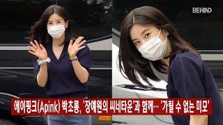 에이핑크(Apink) 박초롱, '장예원의 씨네타운'과 함께··· '가릴 수 없는 미모' [비하인드]