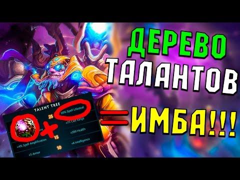 видео: Дерево Талантов в Доте 2 [Патч 7.00]