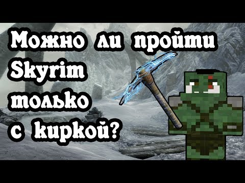 Можно ли пройти Skyrim используя только кирку?