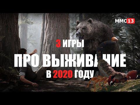 3 лучшие ожидаемые игры про выживание в 2020 году
