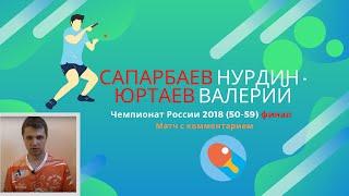 Сапарбаев Нурдин - Юртаев Валерий. матч с комментарием