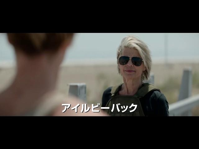 映画『ターミネーター:ニュー・フェイト』予告編