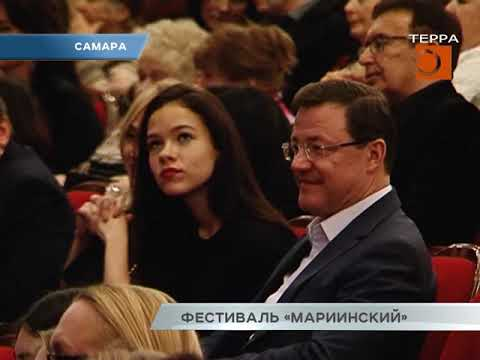 Новости Самары. Фестиваль «Мариинский»