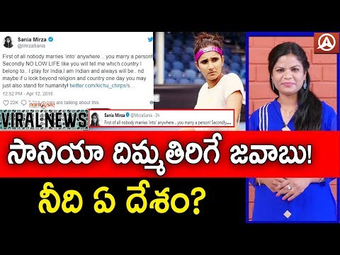 Sania Mirza Slams Twitter User For Calling Her 'Non Indian' | Viral News | Namaste Telugu