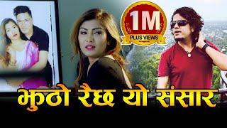 New Adhunik Song || Jhutho Raichha