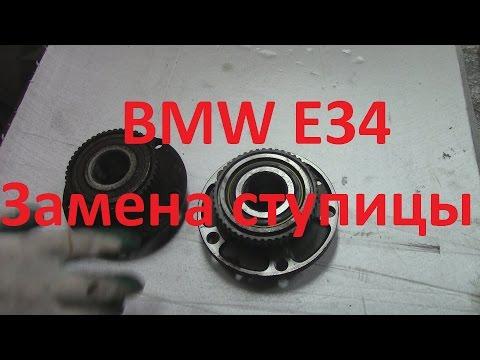 Bmw e34.Замена ступичного подшипника