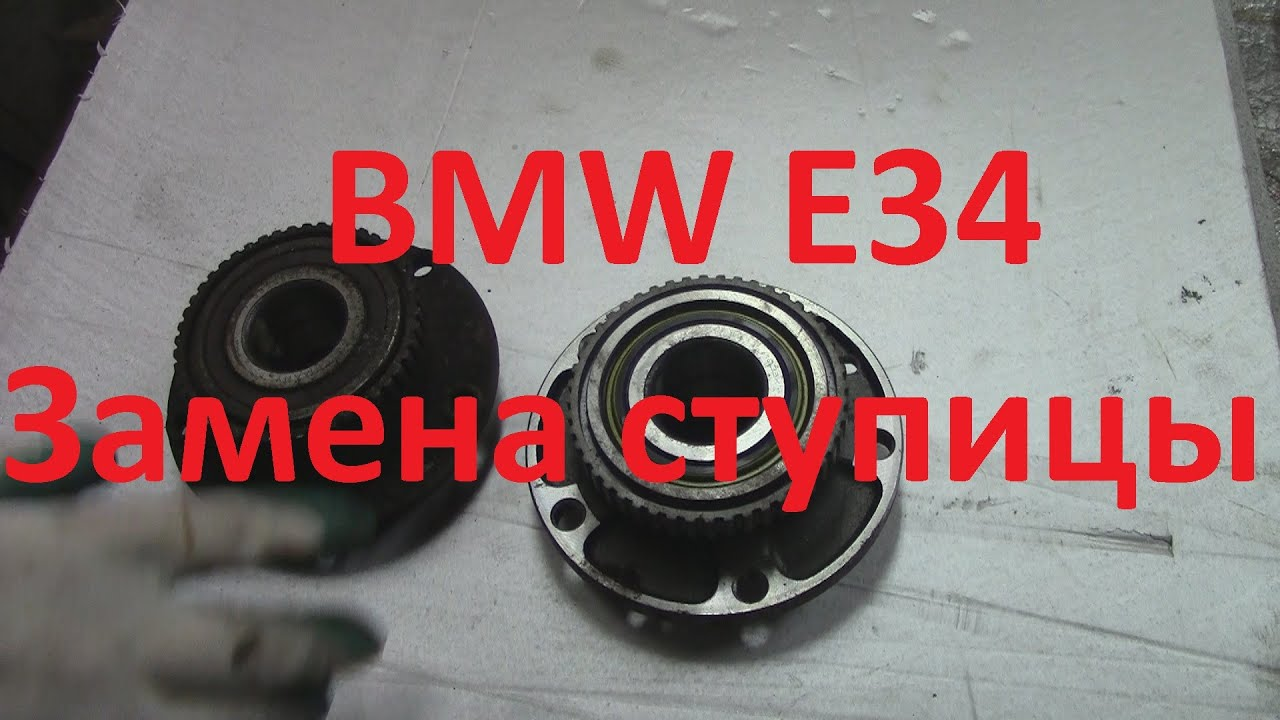 подшипник передней ступицы bmw 518