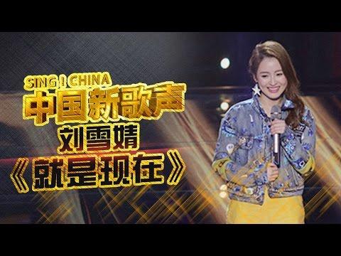 【选手片段】刘雪婧《就是现在》 《中国新歌声》第2期 SING!CHINA EP.2 20160722 [浙江卫视官方超�P]