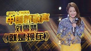 【选手片段】刘雪婧《就是现在》 《中国新歌声》第2期 SING!CHINA EP.2 20160722 [浙江卫视官方超清1080P]