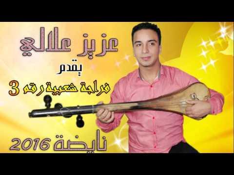 Cha3bi Watra allali 2016 - Fraja Cha3biya 3 Naydaa وثرة عزيز علالي
