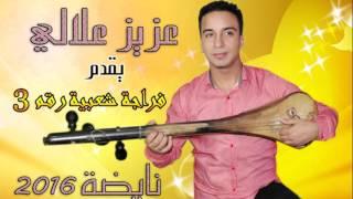 Cha3bi Watra allali 2016 - Fraja Cha3biya 3 Naydaa وثرة علالي