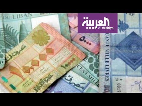 مستشار اقتصادي: الليرة اللبنانية أمام ضغوط كبيرة  - 15:55-2019 / 10 / 18