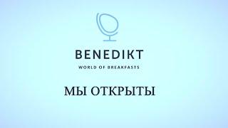 Открытие ресторана в Одессе | BENEDIKT(Открытие ресторана в Одессе | BENEDIKT Одесса ул. Садовая 19 24/7 ресторан ждет вас Здесь вас ожидают завтраки с..., 2016-03-09T13:34:32.000Z)
