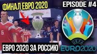ЧЕМПИОНАТ ЕВРОПЫ 2020 ЗА СБОРНУЮ РОССИИ В FIFA 20 ФИНАЛ EURO CUP 2020 Russia