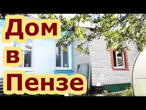 Купите дом в