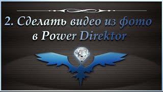 Power Direktor. Как сделать видео из фото - 2