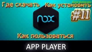 Видеоурок #11 о том, где скачать, как установить и как пользоваться эмулятором android на pc Nox App