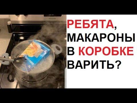 Лютые приколы. А макароны в коробке варить ?