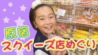 原宿スクイーズショップめぐり♪【アクセサリーマーケット、サン宝石、キディランド】 thumbnail