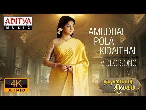 amudhai-pola-tamil-video-song---nadigaiyar-thilagam- -mahanati- keerthy-suresh- -dulquer-salmaan