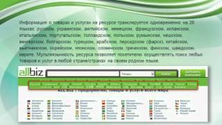 Презентация возможностей Международного ресурса ALL.BIZ