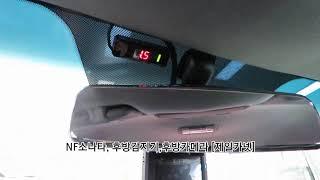 [광주 후방카메라] NF소나타,적외선후방카메라,후방감지…