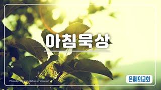 [2005030 아침묵상] 엡 4:26-27 은혜의교회…