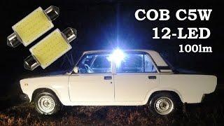 Светодиоды COB C5W в салон автомобиля ВАЗ 2105. Aliexpress