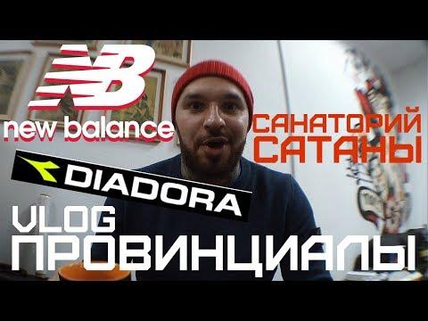 Обзор New Balance, Diadora. Санаторий сатаны   ПРОВИНЦИАЛЫ   VLOG80