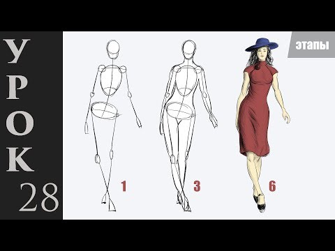 Видео как нарисовать человека в движении